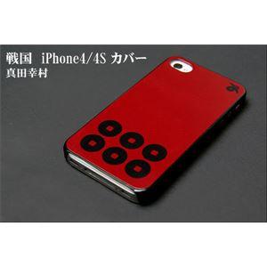 真田幸村 iPhone4/4Sケース