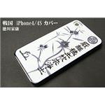 徳川家康 iPhone4/4Sケース