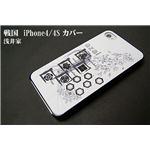 浅井家 iPhone4/4Sケース