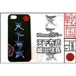 織田信長 iPhone5/5Sケース
