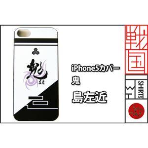 島左近 iPhone5/5Sケースの商品画像