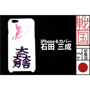 石田三成 iPhone6/6Sケースの商品画像