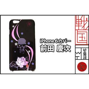 前田慶次 iPhone6/6Sケース