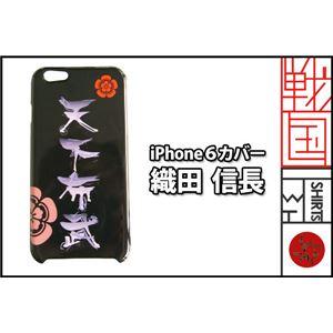 織田信長 iPhone6/6Sケース