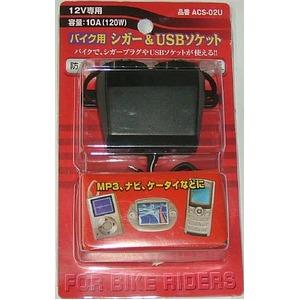 バイク用シガー&USBソケット