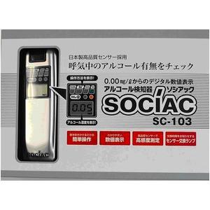 """日本製高品質センサー搭載 アルコール検知器 """"ソシアック"""""""