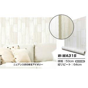 壁紙シール/プレミアムウォールデコシート 【30m巻】 W-WA315 カントリーウッド アイボリー 系