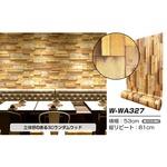 【WAGIC】(10m巻)リメイクシート シール壁紙 プレミアムウォールデコシートW-WA327 木目 3D立体ウッド ミックスブラウン