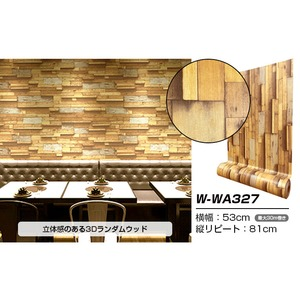 【WAGIC】(30m巻)リメイクシート シール壁紙 プレミアムウォールデコシートW-WA327 木目 3D立体ウッド ミックスブラウン