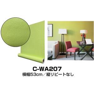 壁紙シール/プレミアムウォールデコシート 【6m巻】 C-WA207 カラー ライトグリーン【アウトレット】