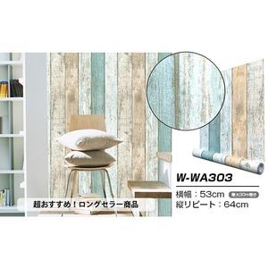 壁紙シール/プレミアムウォールデコシート 【6m巻】 W-WA303 木目 ヴィンテージ パステル系