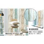 プレミアムウォールデコシート/DIY壁紙シール 【6m巻】 W-WA303 ウッド ヴィンテージ パステル系
