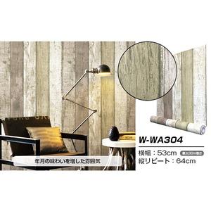 【アウトレット(訳あり)】プレミアムウォールデコシート/DIY壁紙シール 【6m巻】 W-WA304 ウッド ヴィンテージ ブラウン系 - 拡大画像