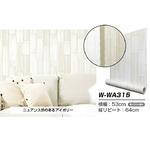 【6m巻】リメイクシート シール壁紙 プレミアムウォールデコシートW-WA315 Cウッド アイボリー