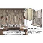 【アウトレット(訳あり)】プレミアムウォールデコシート/DIY壁紙シール 【6m巻】 W-WA321 ウッド オールド ベージュ系