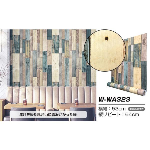 貼ってはがせる壁紙シールプレミアムウォールデコシート/DIY壁紙シール 【6m巻】 W-WA323 ウッド オールド グリーンミックス系