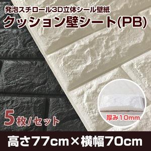 【発泡スチロール3D立体シール壁紙】クッション壁シートPB マットホワイト(5枚セット)