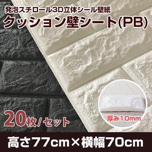 【発泡スチロール3D立体シール壁紙】クッション壁シートPB マットホワイト(20枚セット)