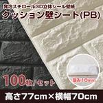 【発泡スチロール3D立体シール壁紙】クッション壁シートPB マットホワイト(100枚セット)