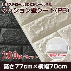 【発泡スチロール3D立体シール壁紙】クッション壁シートPB