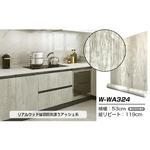 【WAGIC】(10m巻)リメイクシート シール壁紙 プレミアムウォールデコシートW-WA324 リアル木目調 アッシュ系ウッド