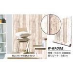 【WAGIC】(10m巻)リメイクシート シール壁紙 プレミアムウォールデコシートW-WA302 木目調 ダメージウッド ベージュ