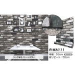 【10m巻】リメイクシート シール壁紙 プレミアムウォールデコシートR-WA111 レンガ モノトーン系