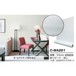 【10m巻】リメイクシート シール式壁紙 プレミアムウォールデコシートC-WA201 カラー 白ホワイト