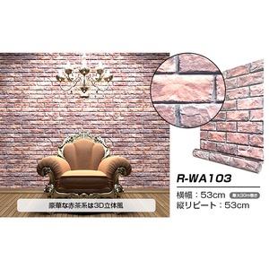 【10m巻】リメイクシートシール壁紙プレミアムウォールデコシートR-WA103レンガ調3D赤茶系