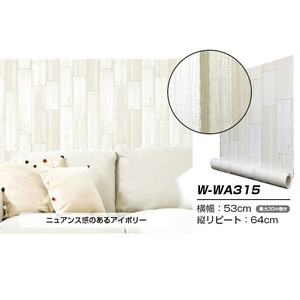 【10m巻】リメイクシート シール壁紙 プレミアムウォールデコシートW-WA315 Cウッド アイボリー