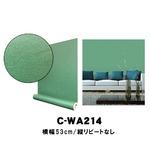 【WAGIC】(10m巻)リメイクシート シール式壁紙 プレミアムウォールデコシートC-WA214 北欧カラー無地(石目調) 深緑グリーン