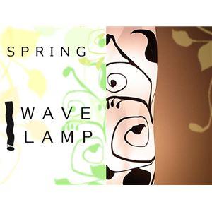 フロアライト(照明器具/スタンドライト) モダン 波形デザイン 〔リビング照明/ダイニング照明/寝室照明〕【電球別売】