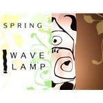フロアライト(照明器具/スタンドライト) モダン 波形デザイン 〔リビング照明/ダイニング照明/寝室照明〕
