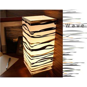 シンプル・ワイルドなデザインのテーブルライト 卓上スタンド モダン ゼブラ 波形模様