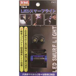 (まとめ) trad LEDスマーフライト TSL-B ブルー LEDライト ブルー 【×2セット】