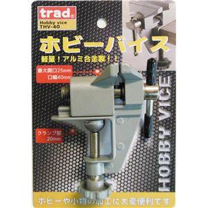 (業務用4個セット)tradアルミホビーバイス(締付工具)THV-40mmアルミ合金