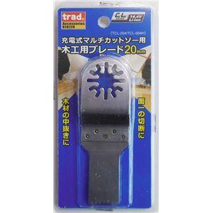 (業務用4個セット) TCL 木工替刃 20ミリ ブレード マルチカットソー別売パーツ