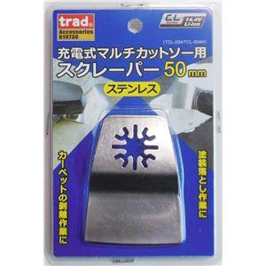 (業務用4個セット) TCL ステンスクレーパー ブレード マルチカットソー別売パーツ