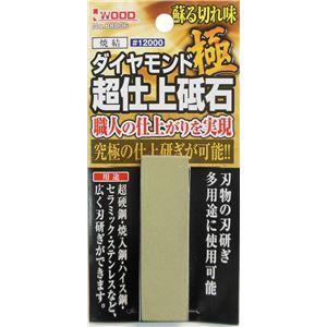 (業務用2個セット) 超仕上焼結手持ちダイヤ砥石 #12000