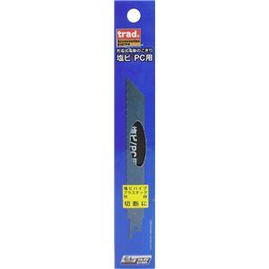 (業務用10個セット) TCL 電気ノコギリ/電動工具 塩ビ用 替刃