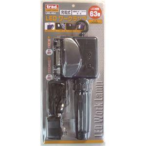 TRAD充電式LEDワークランプ(LEDライト/LED照明)63灯フック付きLWL-63J〔作業用/アウトドア用品〕