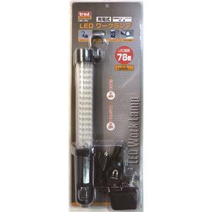 (業務用2個セット) TRAD 充電式LEDワ...の関連商品4