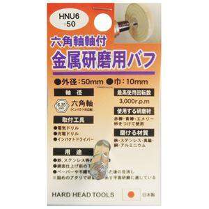 (業務用5個セット) H&H 六角軸軸付きバフ/先端工具 【金属研磨用】 日本製 HNU6-50 〔DIY用品/大工道具〕