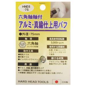 (業務用5個セット)H&H六角軸軸付きバフ/先端工具【アルミ・真鍮仕上用】日本製HNE6-75〔DIY用品/大工道具〕