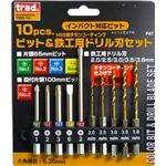 (業務用3セット) TRAD ドライバー&チタンドリル刃セット 【10本組×3セット】 TBD-10 〔DIY用品/大工道具〕