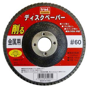 (業務用100個セット)TRAD金属用ディスクペーパー【#60】100mmディスクグラインダー専用アランダム〔DIY用品/大工道具〕