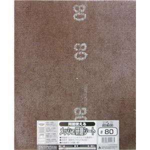 (業務用15個セット) H&H 両面使えるメッシュ研磨シート 【230x280mm】 #80