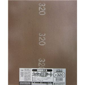(業務用15個セット)H&H両面使えるメッシュ研磨シート【230x280mm】#320