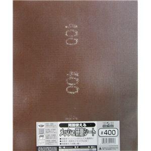 (業務用15個セット) H&H 両面使えるメッシュ研磨シート 【230x280mm】 #400