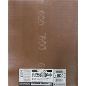 (業務用15個セット) H&H 両面使えるメッシュ研磨シート 【230x280mm】 #600